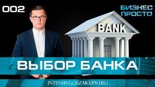 видео в каком банке открыть счет
