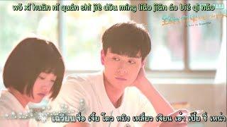 [คาราโอเกะ] เพลง ฉันรักเธอมากแค่ไหน เธอน่าจะรู้ [我多喜欢你, 你会知道] จากซีรีส์ A love so beautiful