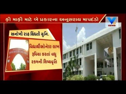 Sankalchand Patel University granted Scholarship worth more than 50 Lacs | Vtv News