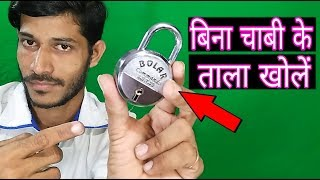 how to open combination lock