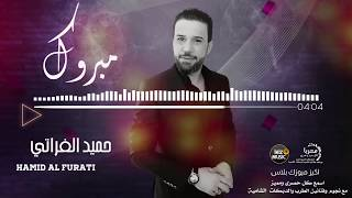 اغنيه مبروك النجم حميد الفراتي Hamid Al Furati