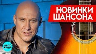 Новинки Шансона - Денис Майданов - Брат