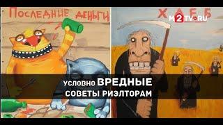 Юмор риэлторов: условно вредные советы Олега Самойлова для агентства недвижимости