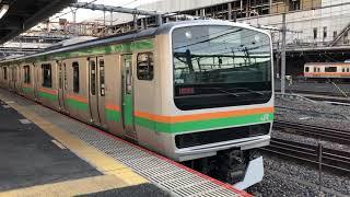 E231系1000番台ヤマU53編成+コツK-33編成大宮発車