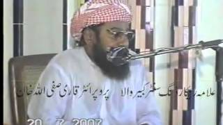 Sheikh ul Quran Allama Ahmed Saeed Khan Multani R H (General Musharaf)