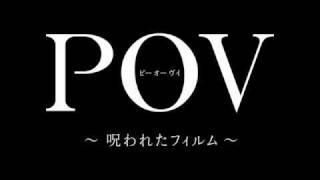 映画『POV~呪われたフィルム~』 2012年2月18日(土)TOHOシネマズ...