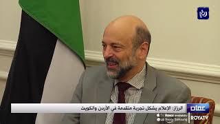 الرزاز:  الإعلام يشكل تجربة متقدمة في الأردن والكويت - (24-6-2019)