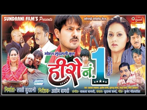 HERO NO.1 FULL MOVIE - Superhit Chhattisgarhi Movie - Anuj Sharma - Shikha Chitambare