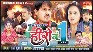 HERO NO.1 FULL MOVIE - Superhit Chhattisgarhi Movie - Anuj Sharma - Shikha Chitambare