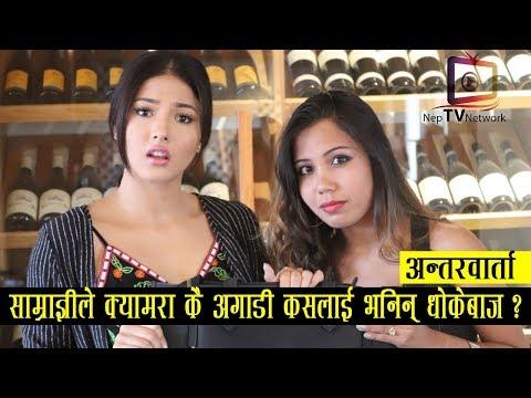 साम्राज्ञी ले खोलिन आफु राम्री हुनुको राज l Samragyee R L Shah l Nep TV Network l