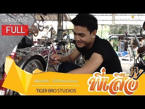 พี่เสือพาทัวร์ - ไปซื้อจักรยานกัน