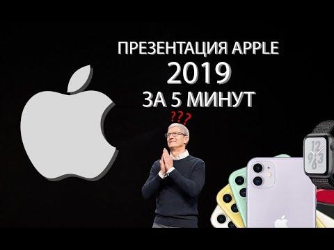 Презентация APPLE 2019 ЗА 5 МИНУТ / iPhone 11, Apple Watch 5, iPad 2019