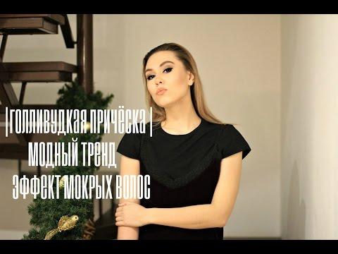 ГОЛЛИВУДКАЯ ПРИЧЁСКА   Модный тренд «Эффект мокрых волос»