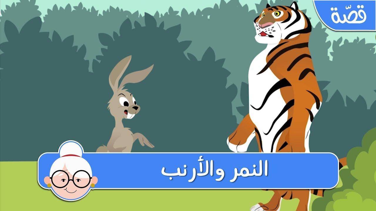النمر والأرنب قصص اطفال قبل النوم حكايات اطفال بالعربية Youtube