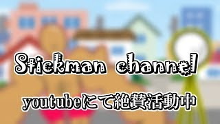 「【CM】stickman channel【vtuber】」のサムネイル
