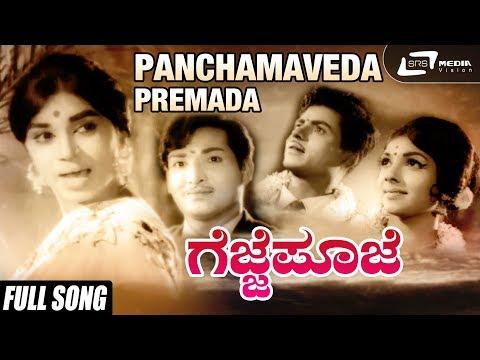 Panchamaveda Premada Naada   Gejje Pooje   Kalpana   Kannada Video Song
