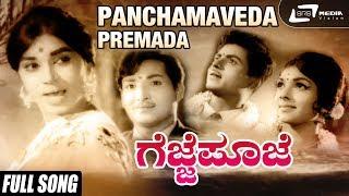 Panchamaveda Premada Naada | Gejje Pooje | Kalpana | Kannada Video Song
