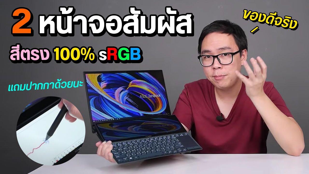 Review   ASUS ZenBook Duo UX482 โน้ตบุ๊คสองหน้าจอสัมผัส สีตรง แถมปากกาวาดรูปได้