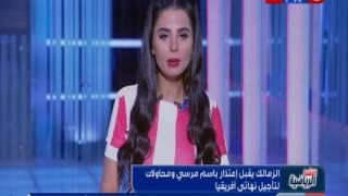 النشرة الرياضية  الزمالك يقبل اعتذار باسم مرسي و محاولات لتاجيل نهائي افريقيا