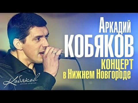 Аркадий КОБЯКОВ /