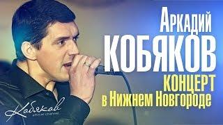 Download Аркадий КОБЯКОВ / LIVE /Концерт в Нижнем Новгороде/ 2014 Mp3 and Videos
