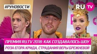 Премия RU.TV 2018: как создавалось шоу, роза Егора Крида, страдания Веры Брежневой