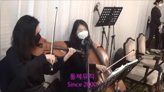 롯데호텔웨딩 (롯데호텔월드 에메랄드홀) 웨딩연주 - 결…