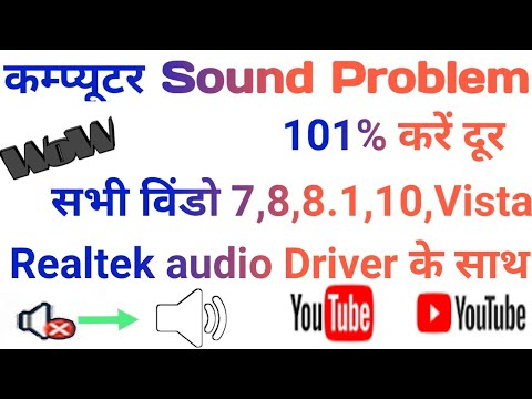 Audio Driver Problem,audio Drivers For Windows 7,realtek Sound Driver For Windows 7,sound Problem,10