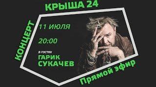 Гарик Сукачев концерт на Крыше 24 |ПРЯМОЙ ЭФИР| - Москва 24
