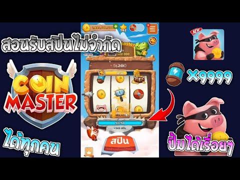 สอนรับ🔥 สปิน+เหรียญ ในเกมส์ Coin Master ได้เยอะมาก ได้ผลจริง100%!! #รีบดูก่อนลบ
