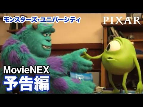 「モンスターズ・ユニバーシティ」MovieNEX予告編
