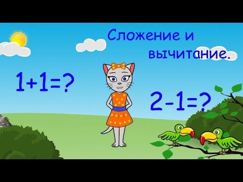 Видео уроки для малышей по математике