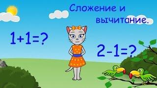 Математика с кисой Алисой. Урок 1.  Сложение и вычитание, числа 1 и 2. (0+)