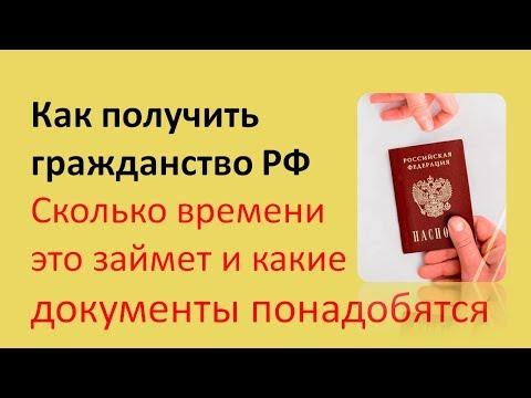 Как получить гражданство РФ в подробностях, сколько времени займет и какие документы понадобятся