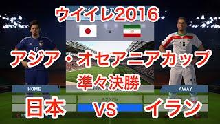 ウイイレ2016 アジア・オセアニアカップ準々決勝 日本 VS イラン PS4