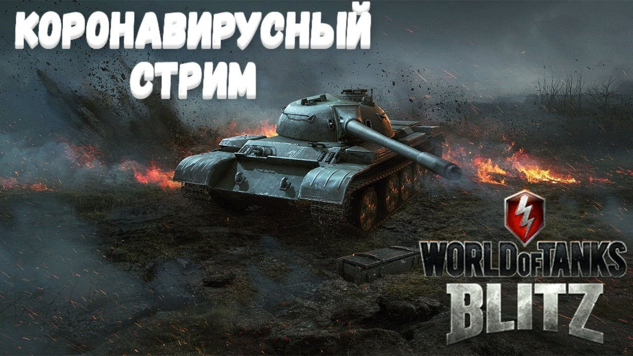 Прямая трансляция пользователя WoT Blitz