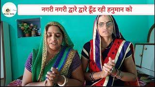 नगरी नगरी द्वारे द्वारे ढूँढ रही हनुमान को भजन सभा by Urmila | Bhajan Sabha | Balaji Bhajan 2020 |