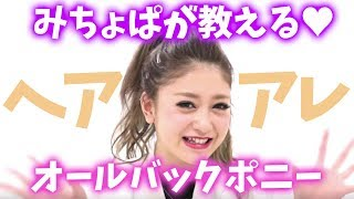 Popteen2月号ヘアアレンジ企画連動【みちょぱ×オールバックポニー】