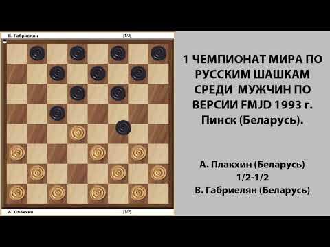 А. Плакхин - В. Габриелян. Чемпионат Мира по Русским шашкам 1993