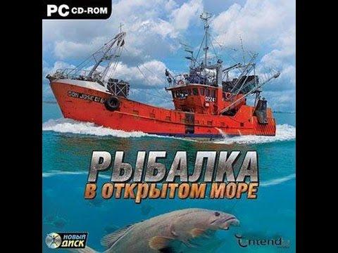 Рыбалка в открытом море игра прохождение