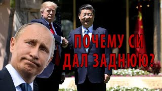 Китайцы Резко Отвернулись От Путина?!