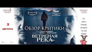 Ветреная река - обзор критики фильма