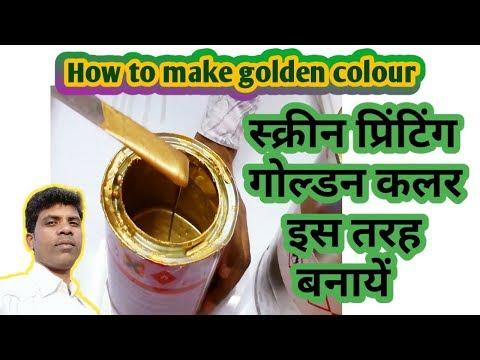How To Make Golden Colour || Golden Colour Kaise Banaye || Screen Printing Gold Ink