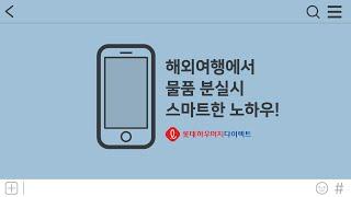 [익스마케팅 | EXPartner]  롯데하우머치다이렉…