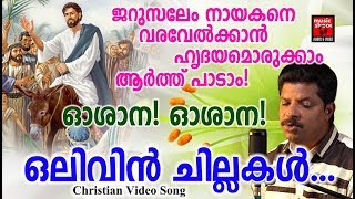Olivin Chillakal # Christian Devotional Songs Malayalam 2019 # Hits Of Franklin Prasad