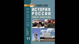 §3-4 Кризис империи. Русско-японская война. Революция 1905-1907 годов.