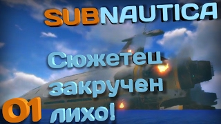 Subnautica Выживание с сюжетом на русском Эпизод 1 (Сезон 2)