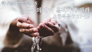 [하나님의 선민수업15] 생수의 강이 흘러가게 하라 /…