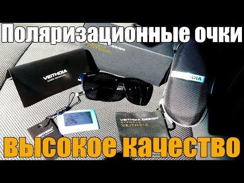 Поляризационные СУПЕР очки водителя. VEITHDIA design. Качество зашкаливает