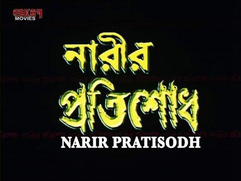 Download NARIR PRATISODH   FULL MOVIE   Siddhant    Mihir Das   Latest Bengali Movie   Eskay Movies